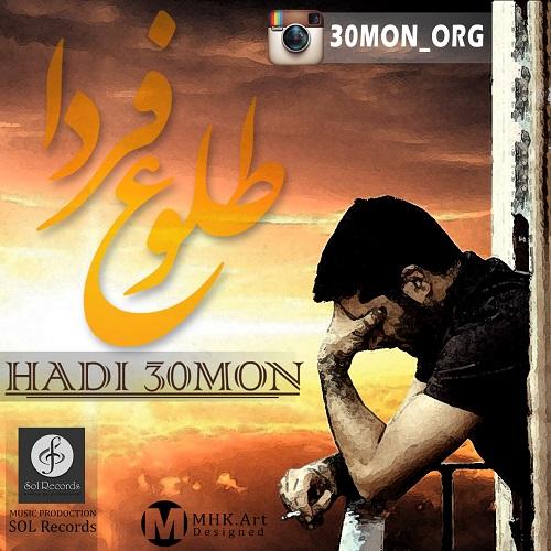 دانلود آهنگ جدید Hadi30Mon به نام طلوع فردا