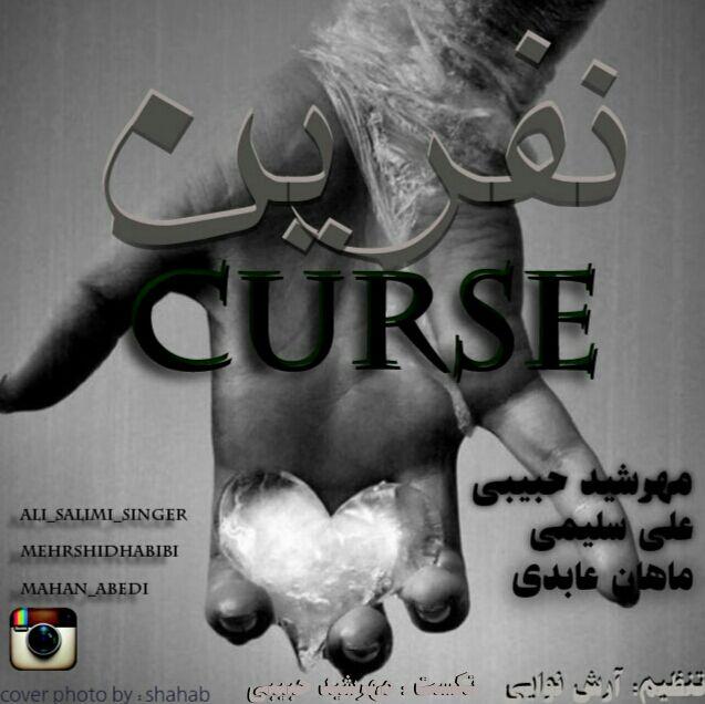 آهنگ جدید مهرشید حبیبی و علی سلیمی و ماهان عابدی به نام نفرین