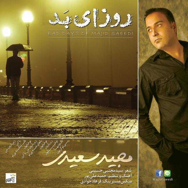 دانلود آهنگ جدید مجید سعیدی به نام روزای بد