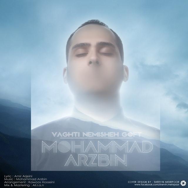 دانلود آهنگ جدید محمد آذربین به نام وقتی نمیشه گفت