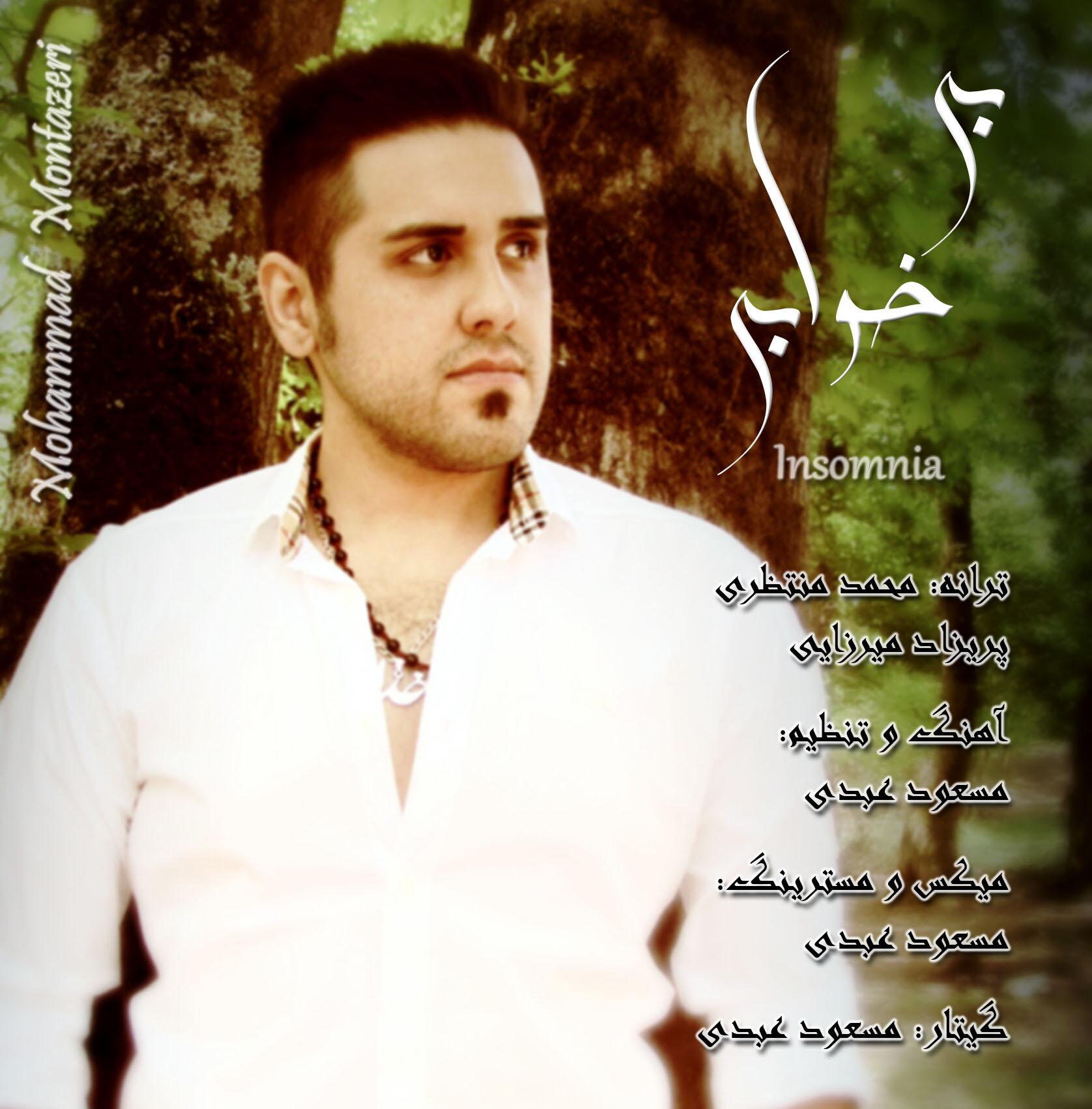 دانلود آهنگ جدید محمد منتظری به نام بیخوابی