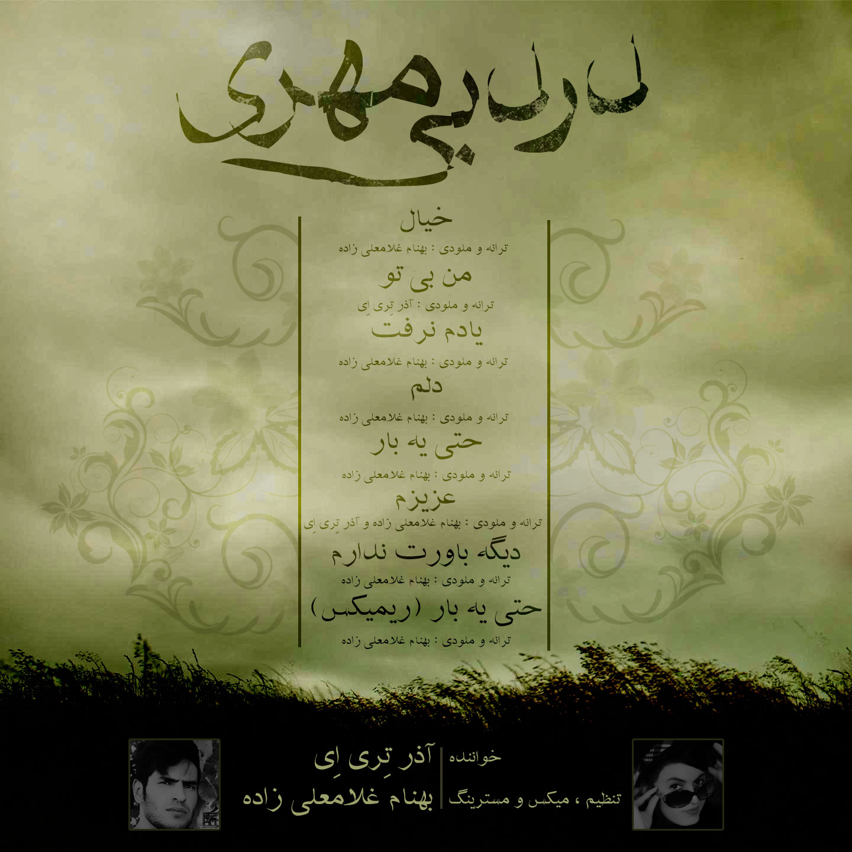 دانلود آلبوم جدید آذر تری ای به نام درد بی مهری