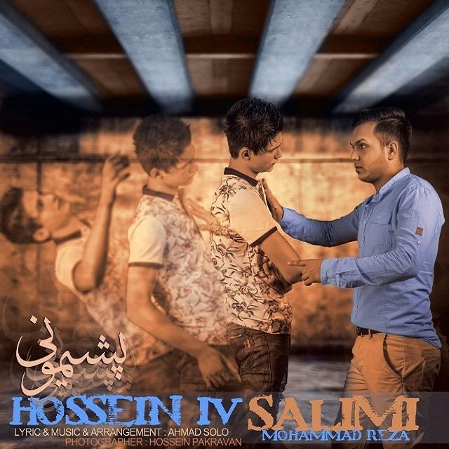 دانلود آهنگ جدید حسین ایوی و محمدرضا سلیمی به نام پشیمونی