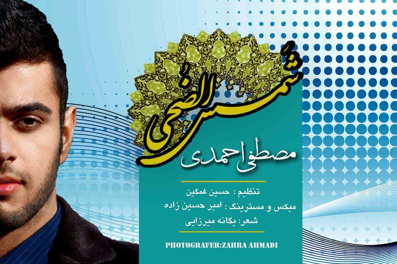 دانلود آهنگ جدید مصطفی احمدی به نام شمس الضحی