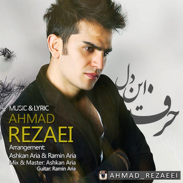 دانلود آهنگ جدید احمد رضایی به نام حرف این دل