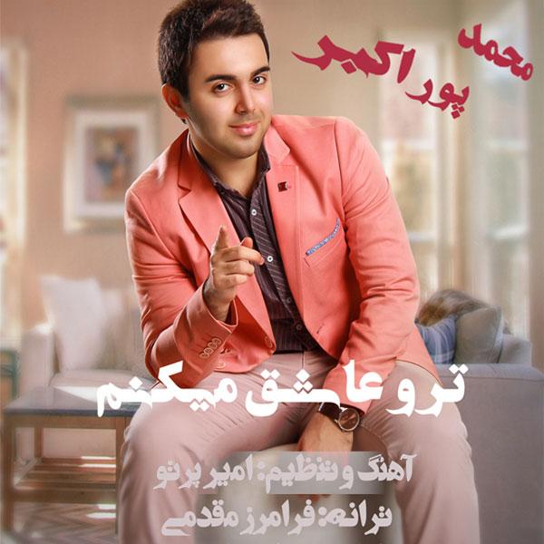 دانلود آهنگ جدید محمد پوراکبر به نام من تورو عاشق میکنم