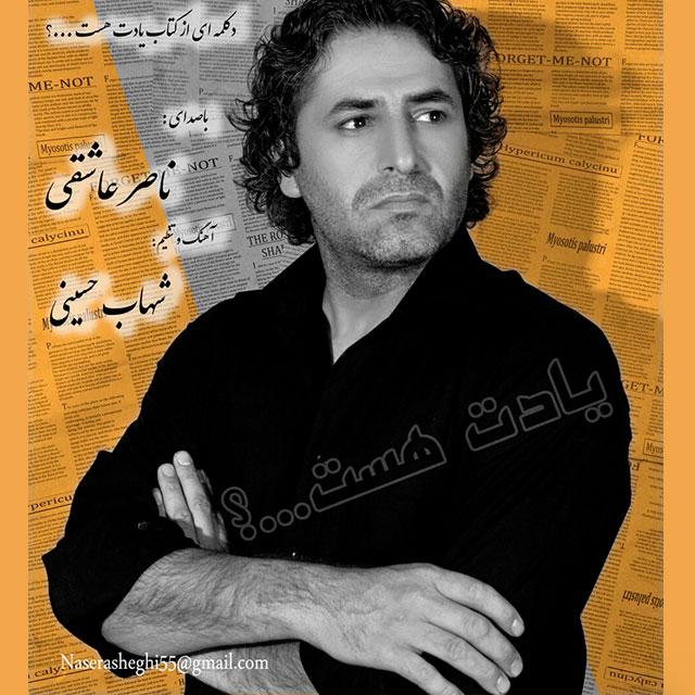 دانلود آهنگ جدید ناصر عاشقی به نام یادت هست