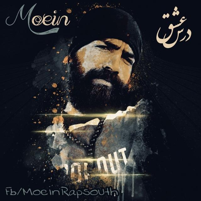 دانلود آلبوم جدید MoeinZ به نام درس عشق