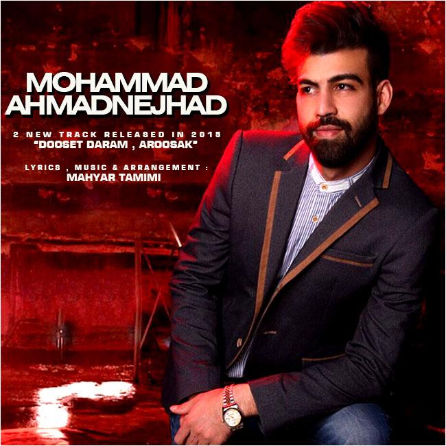 دانلود دو آهنگ جدید محمد احمدنژاد به نام دوست دارم و عروسکی