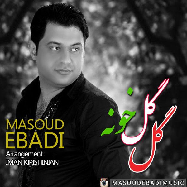 دانلود آهنگ جدید مسعود عبادی به نام گل گلخونه