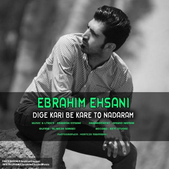 دانلود آهنگ جدید ابراهیم احسانی به نام دیگه کاری به کار تو ندارم