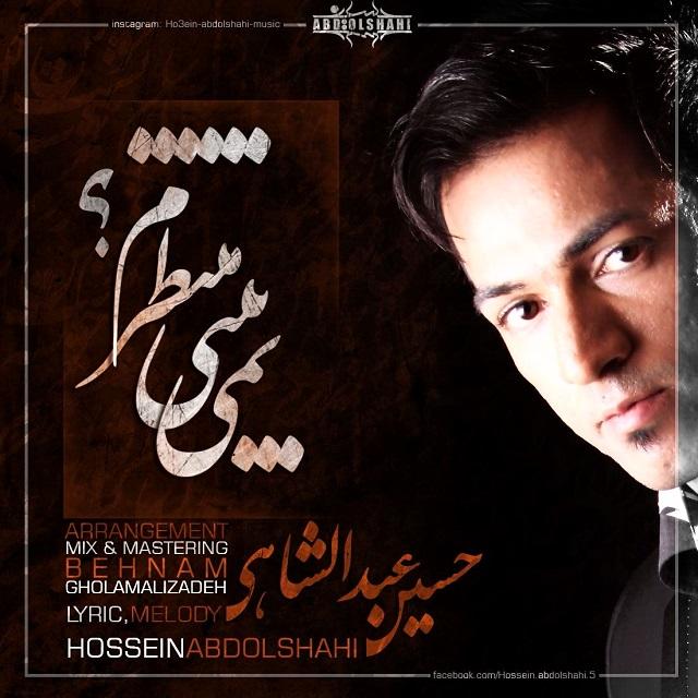 دانلود آهنگ جدید حسین عبدالشاهی به نام نمیبینی منتظرم