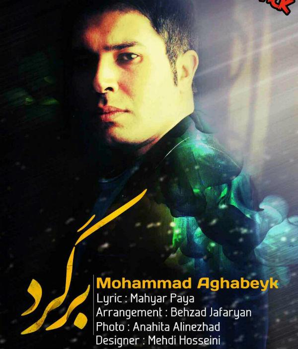 دانلود آهنگ جدید محمد آقابیک به نام برگرد