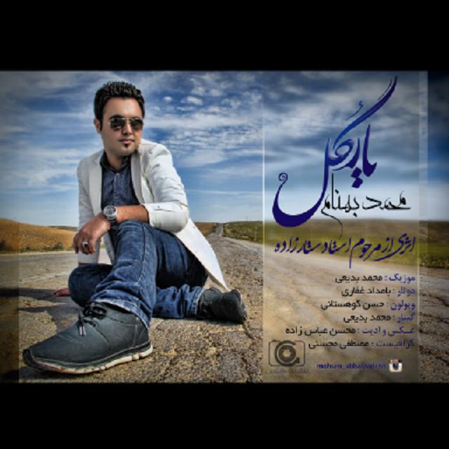 دانلود آهنگ جدید محمد بهنام به نام یار گل
