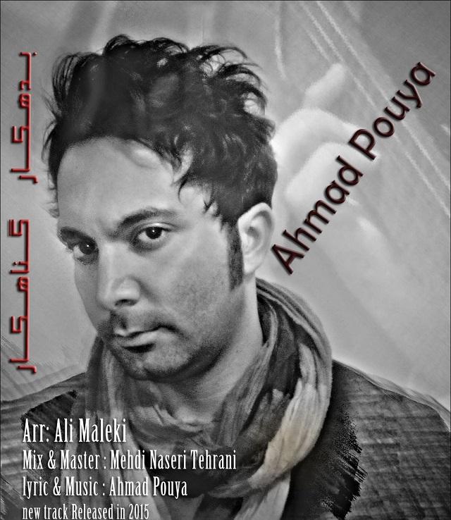 دانلود آهنگ جدید احمد پویا به نام بدهکار گناهکار