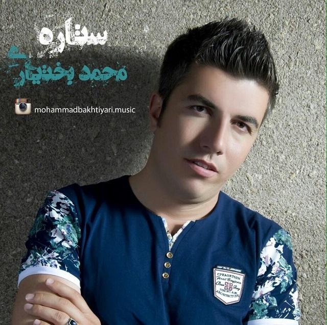 دانلود آلبوم جدید محمد بختیاری به نام ستاره