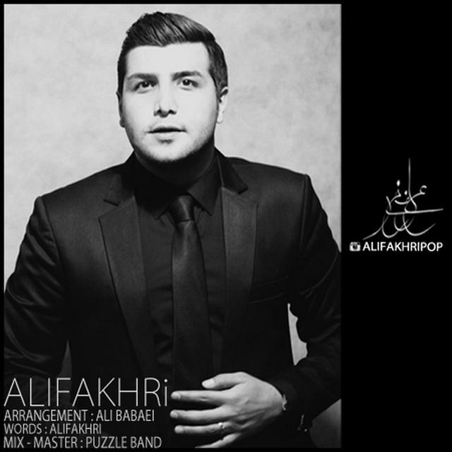 دانلود آهنگ جدید علی فخری به نام یه حالی دارم این روزا