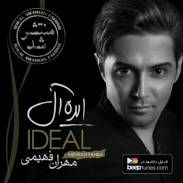 دانلود آلبوم جدید مهران فهیمی به نام ایده آل
