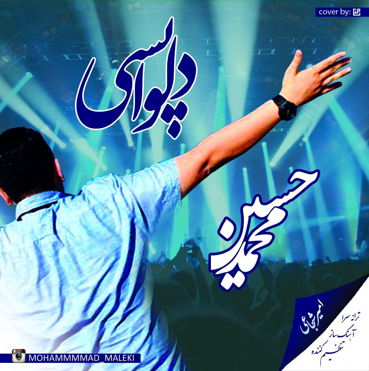 دانلود آهنگ جدید محمد حسین به نام دلواپسی