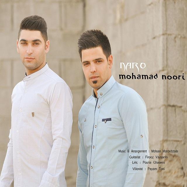 دانلود آهنگ جدید محمد نوری به نام نرو