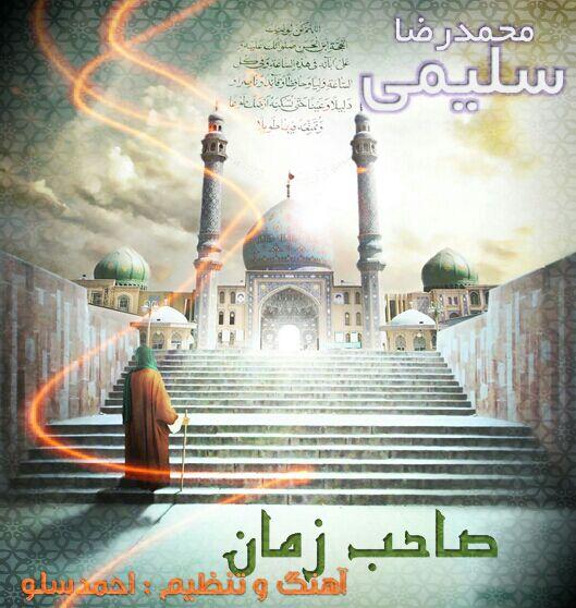 دانلود آهنگ جدید محمدرضا سلیمی به نام صاحب زمان