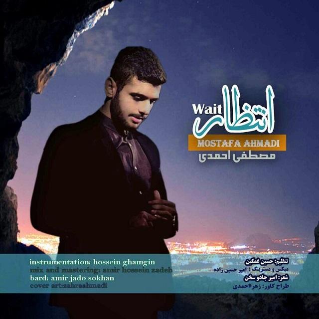 دانلود آهنگ جدید مصطفي احمدی به نام انتظار