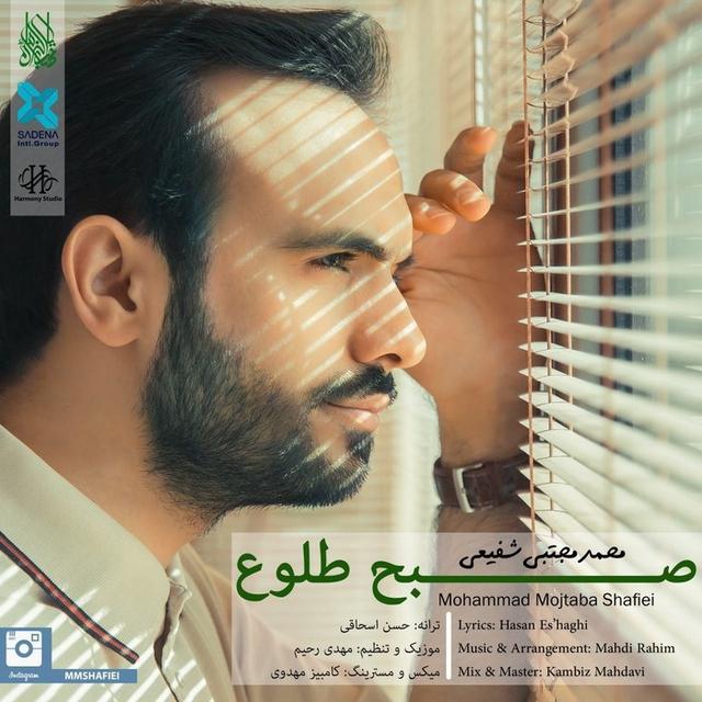 دانلود آهنگ جدید محمد مجتبی شفیعی به نام صبح طلوع