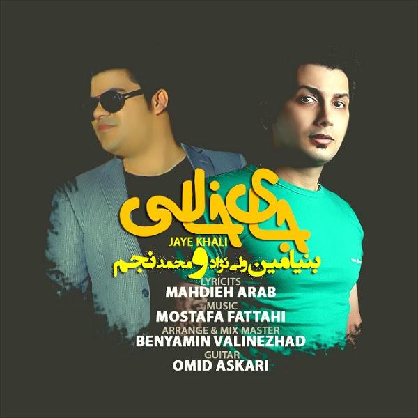 دانلود آهنگ جدید بنیامین ولی نژاد و محمد نجم به نام جای خالی