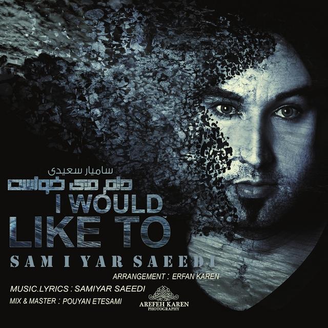 دانلود آهنگ جدید سامیار سعیدی به نام دلم می خواست