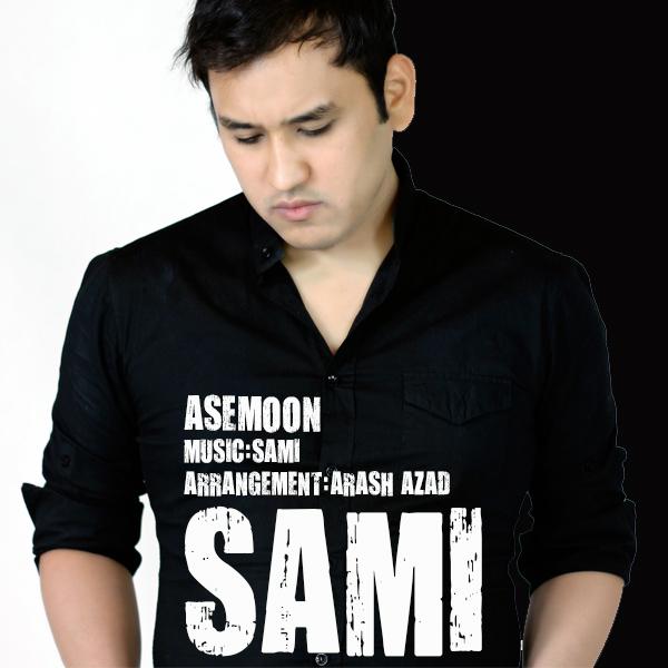 دانلود آهنگ جدید سامی به نام آسمون