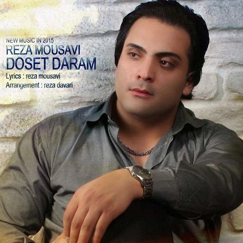 دانلود آهنگ جدید رضا موسوي به نام دوست دارم