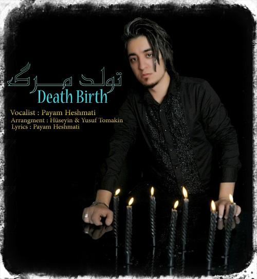 دانلود آهنگ جدید پیام حشمتی به نام تولد مرگ