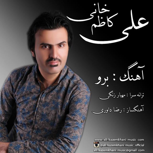 دانلود آهنگ جدید علی کاظم خانی به نام برو