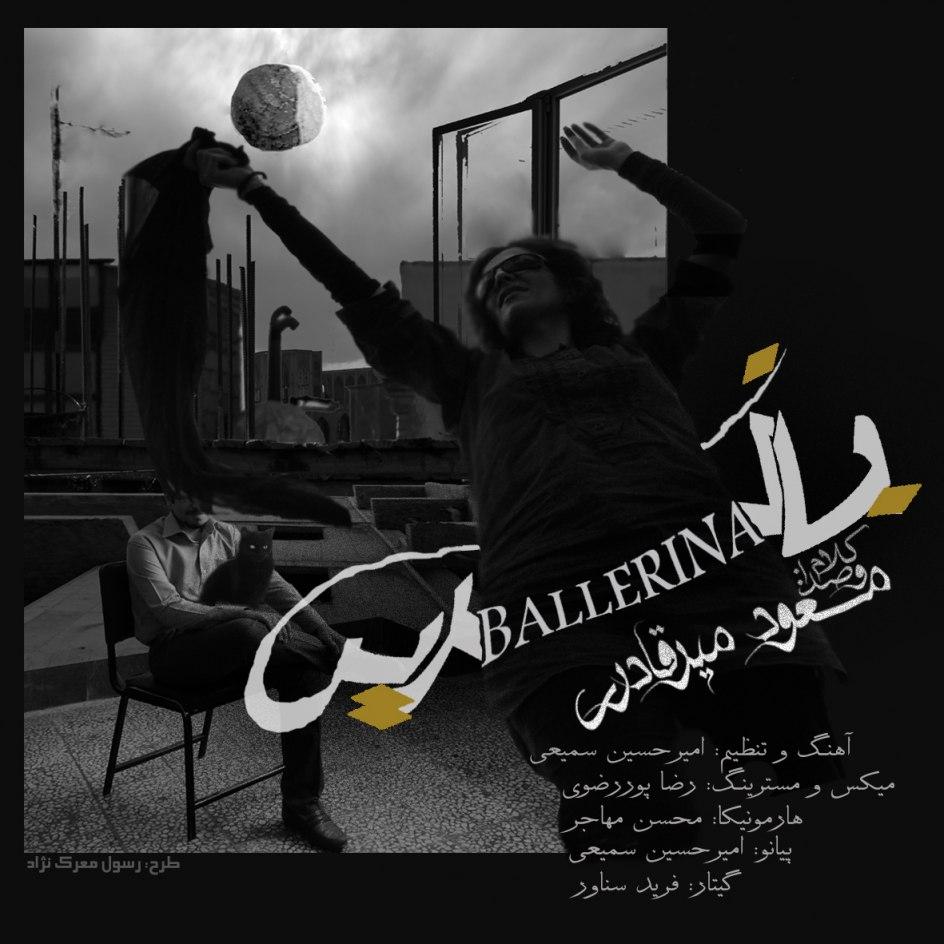 دانلود آهنگ جدید مسعود میرقادری به نام بالرینا