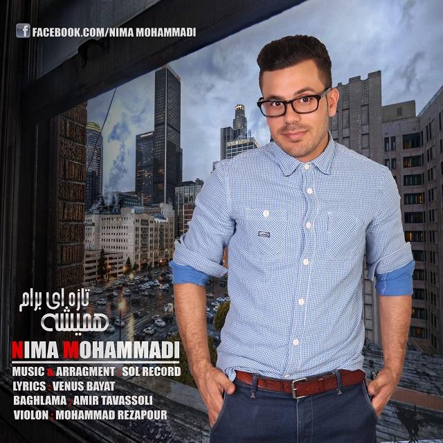 دانلود آهنگ جدید نیما محمدی به نام همیشه تازه ای برام