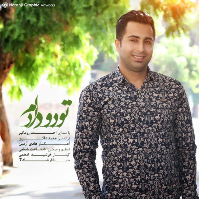 دانلود آهنگ جدید احمد رزمگیر به نام تورو دارم