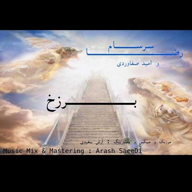 دانلود آهنگ جدید رضا سرسام به همراهی امید صفاوردی به نام برزخ