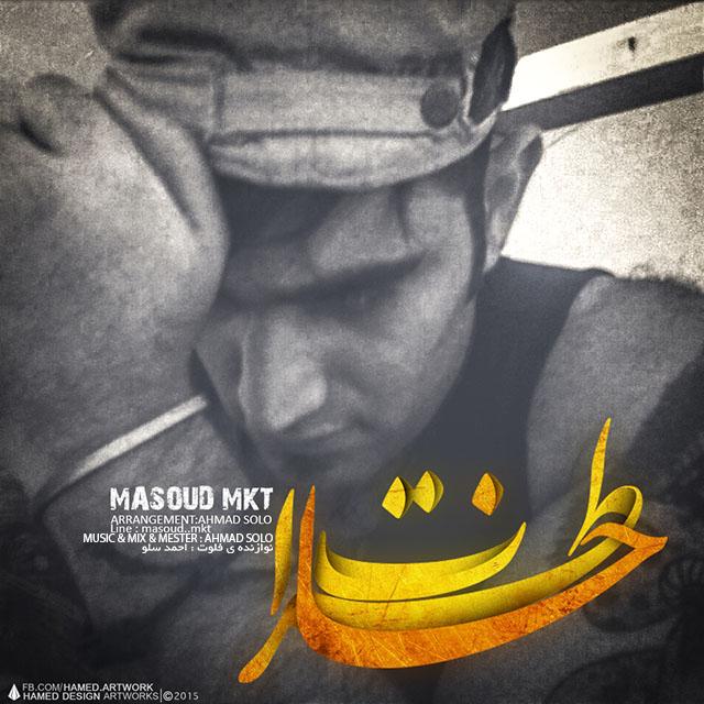 دانلود آهنگ جدید مسعود ام کی تی به نام خاطرات