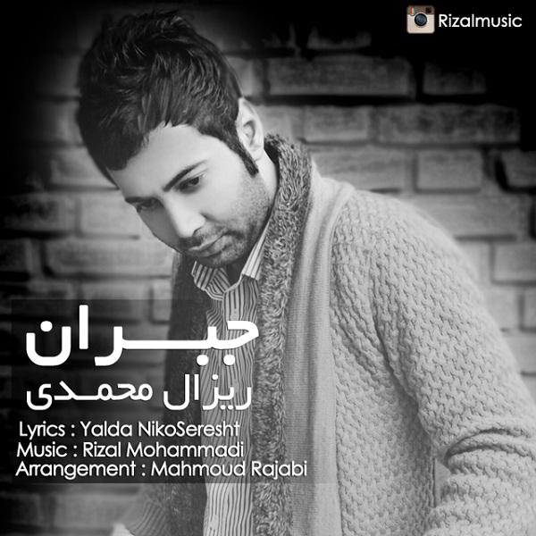 دانلود آهنگ جدید رزال محمدی به نام جبران