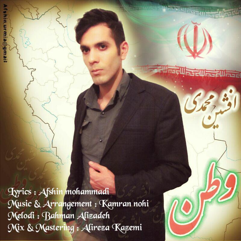 دانلود آهنگ جدید افشین محمدی به نام وطن