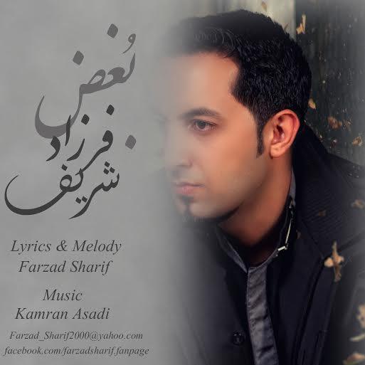 دانلود آهنگ جدید فرزاد شریف به نام بغض
