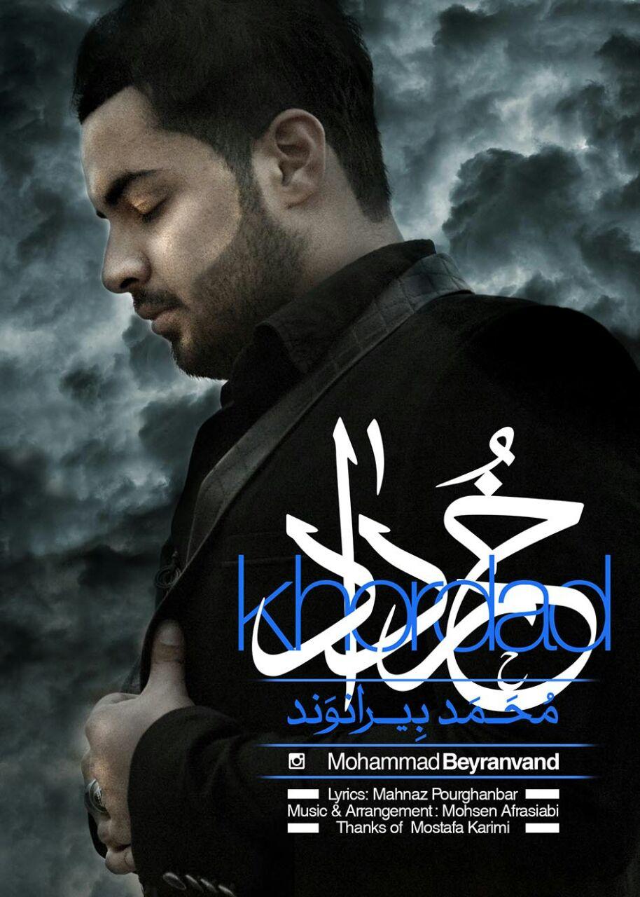 دانلود آهنگ جدید محمد بیرانوند به نام خرداد