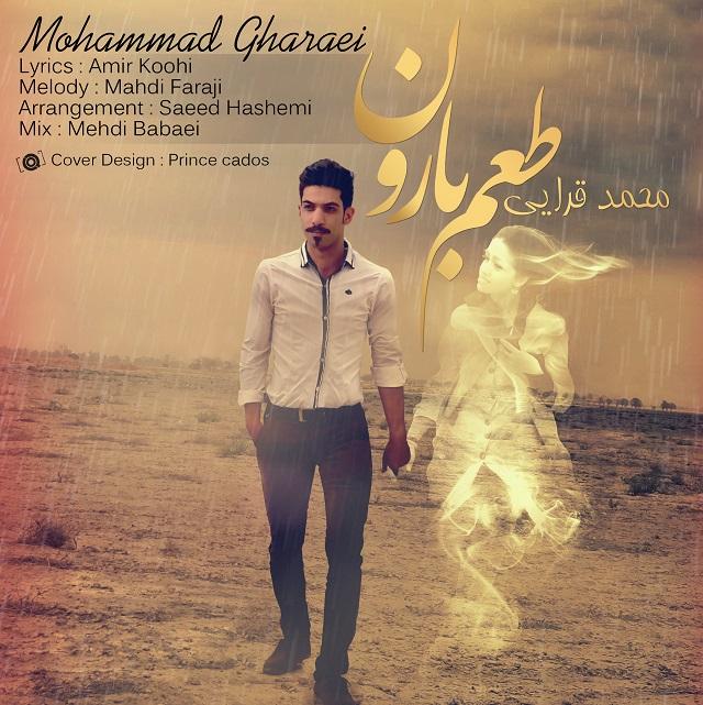 دانلود آهنگ جدید محمد قرایی به نام طعم بارون