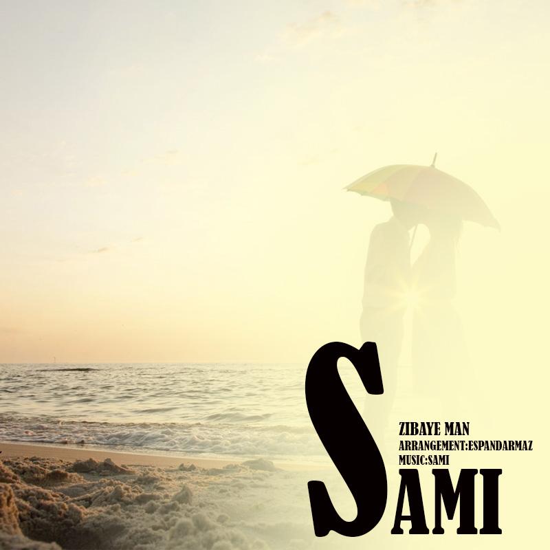 دانلود آهنگ جدید سامی به نام زیبای من