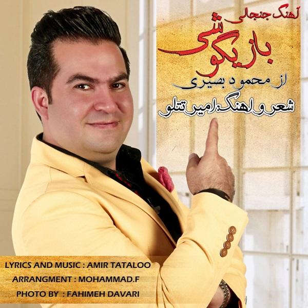 دانلود آهنگ جدید محمود بصیری به نام بازیگوشی