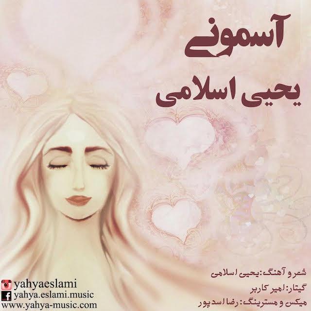 دانلود آهنگ جدید یحیی اسلامی به نام آسمونی