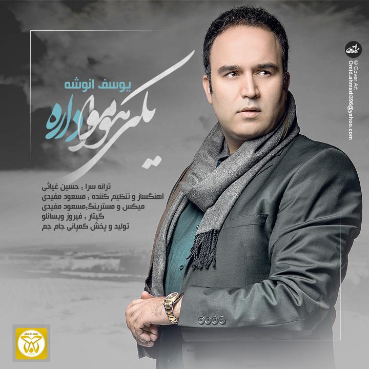دانلود آهنگ جدید يوسف انوشه به نام يكي هواتو داره