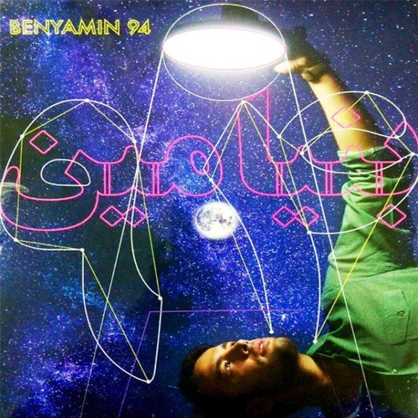دانلود آلبوم جدید بنیامین به نام 94