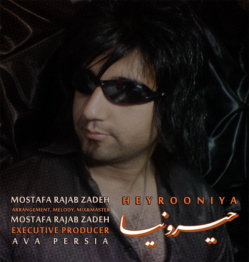 دانلود آلبوم جدید مصطفی رجب زاده به نام حیرونیا