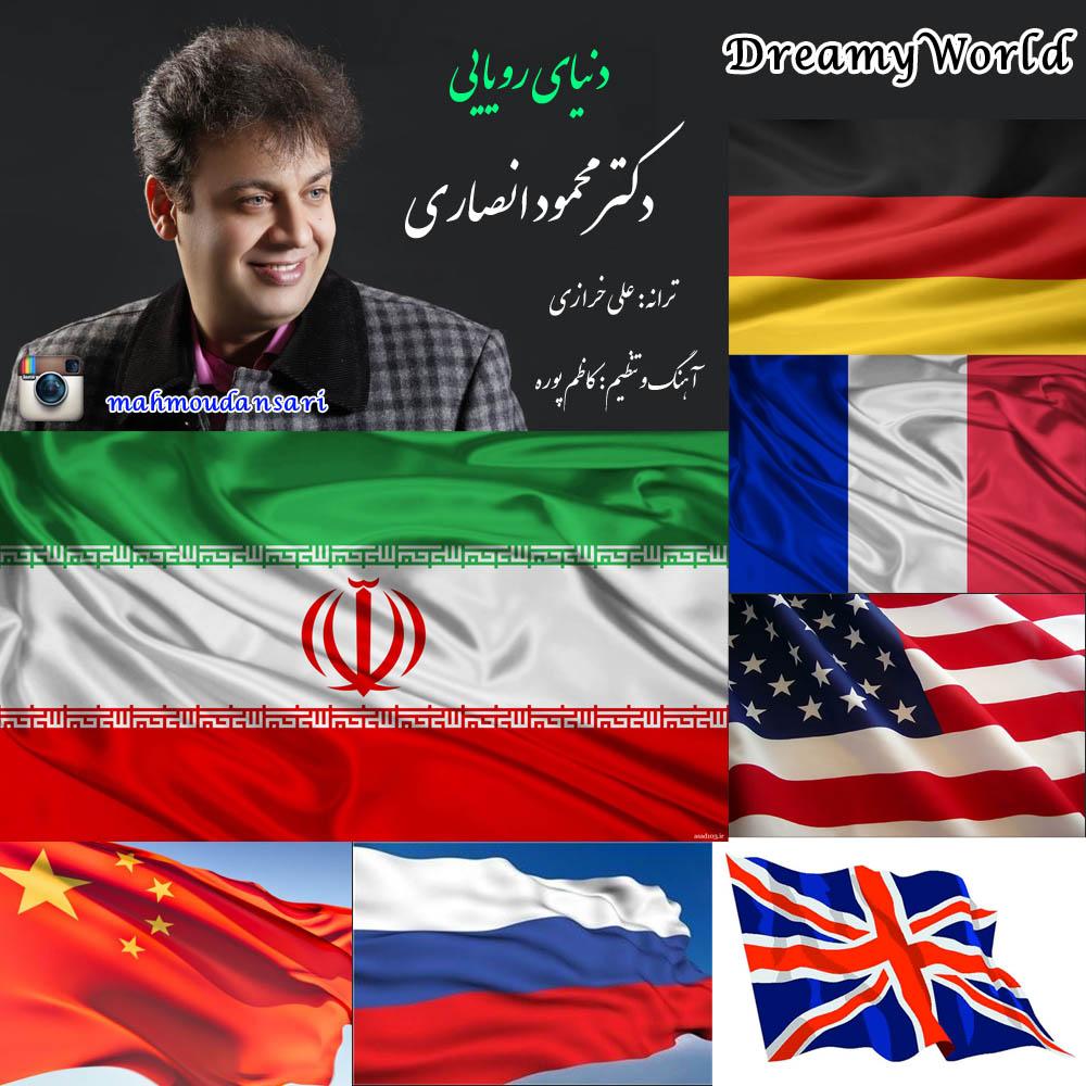 دانلود آهنگ جدید دکتر محمود انصاری به نام دنیای رویایی